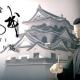 凸版印刷、往時の彦根城を再現したVR作品『国宝彦根城 城づくり編・町づくり編』を制作 国宝・彦根城築城410年祭」で上映