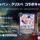 クリプトゲームス、『クリプトスペルズ』で暗号資産取引所「Huobi Japan」とコラボ! 対象者全員に限定NFTをプレゼント