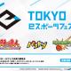 国内最大級のeスポーツイベント「RAGE」、「東京eスポーツフェスタ」の企画運営を担うことが決定 競技種目は『太鼓の達人』『パズドラ』『モンスト』