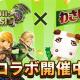Eyedentity Games Japan、『ドラゴンネストM』で山芳製菓が販売するポテトチップス「わさビーフ」とコラボを開催中!