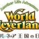コアゲームスとアルティ、『ワールドネバーランド エルネア王国の日々』が20万DLを突破 「ワーネバ!やらねば!キャンペーン」を実施