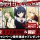 KADOKAWAとDeNA、「ハッカドール」でTVアニメ「武装少女マキャヴェリズム」のコラボキャンペーンを開始!