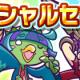 セガゲームス、『ぷよぷよ!!クエスト』で8月の「★7 へんしんキャラクター」を公開 対象キャラをピックアップした「スペシャルセレクトガチャ」も開催!