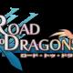 アクワイア、『ロード・トゥ・ドラゴン』でクエストの助っ人やユニットのソートに関するアップデートを実施 数量限定新グッズの発売も発表