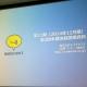 モブキャスト決算説明会 QoQで売上横ばい、宣伝費投下のため減益。『モバノブ』は売上予想を下回る。『モバサカ』開発チームの新作を準備中