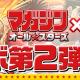 ガンホー、『パズル&ドラゴンズ』で「週刊少年マガジン」や「月刊少年マガジン」のキャラクターが登場するコラボ第2弾を28日より開催!