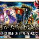FGO ARCADE PROJECT、『FGO Arcade』で期間限定「諸葛孔明 マリー·アントワネット デオン ピックアップ召喚」を開始!