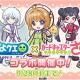 セガ、『ぷよぷよ!!クエスト』×「カードキャプターさくら クリアカード編」コラボを開催! さくら達とぷよクエキャラが大冒険