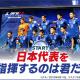 サイバード、『BFBチャンピオンズ2.0』に新生日本代表のメンバーを含めた41名の選手が登場!「代表戦」リニューアルなどの大型アプデを実施