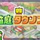 カイロソフト、街づくりSLG『箱庭タウンズ』をGoogle Playでリリース…友達と協力して目標を達成するモードも搭載