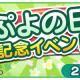 セガゲームス、『ぷよぷよ!!タッチ』で2月4日の「ぷよの日」を記念したイベントを開催! マルチプレイ「PARTY」の協力モードもついに登場!