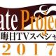 「Fate Project 大晦日 TVスペシャル 2017」が本日22時より放送! 『FGO』新情報や新作アニメ2本も放送
