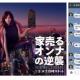 日本テレビ、NTT レゾナント、フォアキャスト・コミュニケーションズ、ドラマ連動のAI会話サービス「AI 家売るオンナ」を提供開始