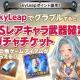 DeNA、『グラブル』専用のゲーム内ポイント「SkyLeapポイント」を公開! SSレアキャラ武器確定ガチャチケットがもらえる