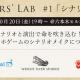 Wright Flyer Studios、スマートフォンゲームシナリオ&演出家交流会「Flyers' Lab(フライヤーズ ラボ)#1」を10月20日に開催