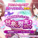 バンナム、『アイドルマスターシャイニーカラーズ』で「甘奈&甜花ガシャ」と「スプリングフェスティバル」を開始! ジュエルショップを追加