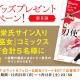 スクエニ、2018年配信予定の『刀使ノ巫女 刻みし一閃の燈火』で豪華グッズプレゼントキャンペーン第8弾を開始!