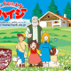那須興業、「りんどう湖ハイジの丘」を19日よりオープン 「アルプスの少女ハイジ」の世界観を元にスイスと那須高原の魅力を発信