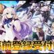ビリビリ、美少女×クラフトメカRPG『ファイナルギア-重装戦姫-』の事前登録受付を開始! 公式サイトもオープン