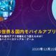 MCF、オンラインセミナー「2020年の世界&国内モバイルアプリを総括」を12月22日16時より開催
