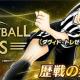 『キャプテン翼 ~たたかえドリームチーム~』でガチャ「World Football Legends: Piemonte」が20日16時より開催 ダービッツらレジェンド選手3人が登場!