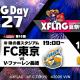 ミクシィ、7月27日開催のFC東京 対 V・ファーレン長崎戦でXFLAGスタジオ初の冠マッチ「XFLAG Day」を開催