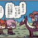 FGO PROJECT、WEBマンガ「ますますマンガで分かる!Fate/Grand Order」第151話「魅惑の機能」を公開