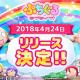 ポケラボ、『ぷちぐるラブライブ!』のサービス開始予定を4月24日のお昼ごろより開始へ