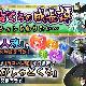 マイネット、『妖怪百姫たん!』で新イベント「がしゃどくろの成長譚」開催! EXRまで昇華する開眼・がしゃどくろを仲間にできる