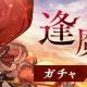 ポケラボとスクエニ、『SINoALICE -シノアリス-』で赤ずきんの新ジョブが登場する「逢魔ノ遺響ガチャ」を開始!