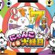 KADOKAWA Game Linkage、『にゃんこ大戦争』の7周年記念イベント「にゃんこ大縁日」を全国7都市で順次開催