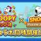 カプコン、『スヌーピー ドロップス』と『スヌーピー パズルジャーニー』のコラボキャンペーンを開催!