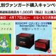 ブシロード、『カードファイト!! ヴァンガード』の購入キャンペーンを本日より実施 デッキケースや限定PRカードがもらえるチャンス