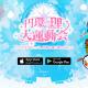 アニプレックス、『マギレコ』のミニゲームアプリ『円環の理 大運動会』をリリース&特別PVを公開! まどか先輩像が当たるTwitterキャンペーンも!
