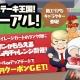 AppBank、『いきなり!ステーキ』とのコラボアプリ『いきなりステーキ王国』で新機能「いきなりチャレンジ」を追加するアップデートを実施