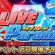 バンナム、『デレステ』で期間限定イベント「LIVE Parade」を2月29日12時より開催すると予告!