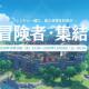 miHoYo、『原神』で開催中のキャンペーン「冒険者・集結」が11月28日で終了 「原石」50個がもらえる報酬交換コードを公開
