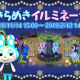 任天堂、『どうぶつの森 ポケットキャンプ』のフォーチュンクッキーショップに新しいクッキー「森のきらめきイルミネーション」が登場!
