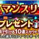 KONAMI、『プロ野球スピリッツA』で1人1回無料で利用できる「Sランク選手1人確定10連プレゼントスカウト」を開始!