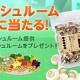 NHN PlayArt、『ハッピーベジフル』で「舟形マッシュルームセット」プレゼントキャンペーンを開始