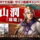 コーエーテクモ、『三國志 覇道』で福山 潤さんのサイン色紙が2名に当たるTwitterキャンペーンを開催中!