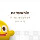 ネットマーブル、第2四半期は営業利益146.1%増の817億ウォン(73億円) 『七つの大罪』や『リネレボ2』『ブレレボ』が好調