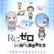 シュタインズ、『Re:ゼロから始める異世界生活』公式アプリ『リゼロパズルコレクション』をエミリアの誕生日である9月23日にリリース決定!