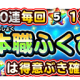スクエニ、『星のドラゴンクエスト』で宝箱ふくびきに「基本職ふくびき」が登場 10連宝箱ふくびきは毎回★5そうび1枠確定!
