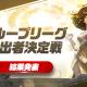 GAMEVIL COM2US Japan、『サマナーズウォー: Sky Arena』でSWC2019グループリーグ進出者決定戦の結果を発表