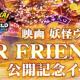 ガンホー、『妖怪ウォッチ ワールド』で「映画 妖怪ウォッチ FOREVER FRIENDS」の公開を記念したイベントを12月14日より開催!