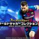 KONAMI、『ワールドサッカーコレクションS』で7周年記念キャンペーンを開催! ミッションでレジェンド選手確定ガチャ券がもらえる