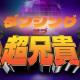 LIG、『超兄貴』のIPを活用したリズムゲーム『ダンシング・オブ・超兄貴』の事前登録を開始