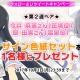HONEY∞PARADE GAMES、『シノビマスター 閃乱カグラ NEW LINK』で今井麻美さんや原由実さんのサイン色紙が当たるキャンペーンを実施