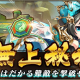 DMM GAMES、『三国ブレイズ』で新PvEコンテンツ「無上秘境」を追加! 新たなSUR神兵も登場